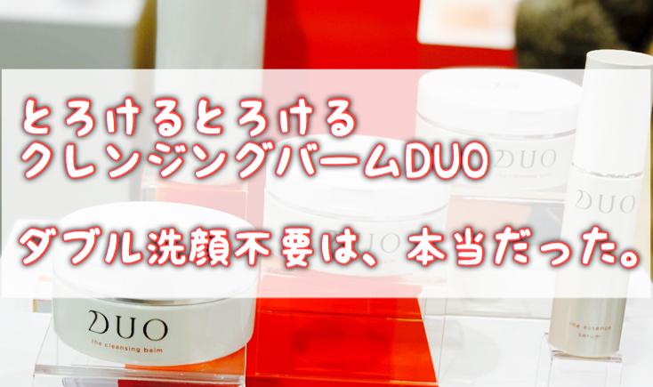 使い方 duo 【決定版】DUO(デュオ)クレンジングバームも効果的な使い方3つのポイント DUO口コミレビューブログ