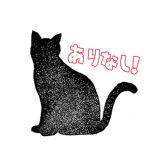 ありなし!